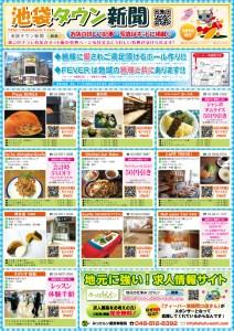 150709池袋タウン新聞-表